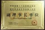 我公司荣膺为CCPA轻骨料及轻骨料混凝土分会副理事长单位