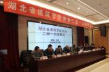 湖北省建筑节能协会二届一次理事会在武汉成功召开