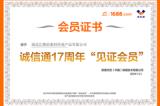 湖北雷竞技下载官方版轻集料环保产品有限公司喜获阿里巴巴诚信通见证会员